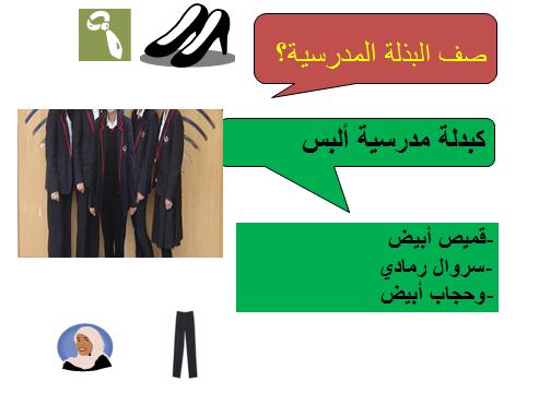Schooluniform